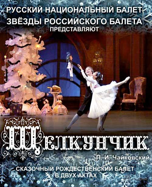 Гастроли в Белгороде: балет «Щелкунчик»