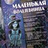 Детская афиша Белгорода: сказка «Маленькая волшебница»