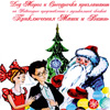 Детская афиша Белгорода: музыкальная сказка «Приключения Маши и Вити»