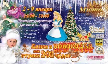 Детская афиша: Театрализовано-костюмированное представление «Алиса в Новогодье или страна 2011 чудес