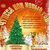 Детская афиша Белгорода: программа «Чудеса под Новый год» в новой филармонии