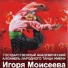 Гастроли в Белгороде: программа «Танцы народов мира» балета Игоря Моисеева