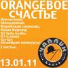 Клубы в Белгороде: Чаплин House и Паша Кореец представляют Корейский Новый Год