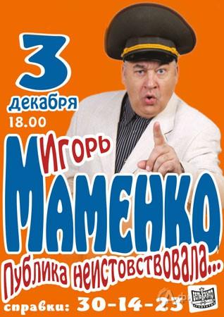 Игоря Маменко с программой «Публика неистовствовала» в Белгороде