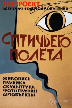 Выставки в Белгороде: «Взгляд с птичьего полета» в «Родине»