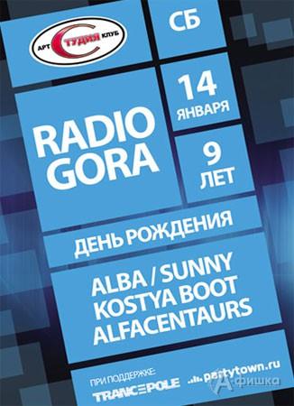 День Рождения RadioGora в Белгороде