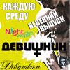 Клубы в Белгороде: серия вечеринок «Девишник» в Night People Club