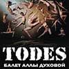 Гастроли в Белгороде: шоу-балет «Тодес» в Белгороде