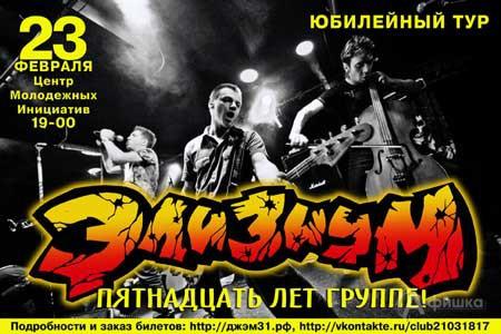 Гастроли в Белгороде: «Элизиум» в ЦМИ