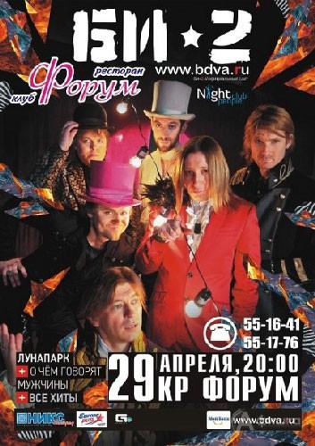 Гастроли в Белгороде: концерт группы БИ 2