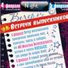 Клубы в Белгороде: вечер встречи выпускников в Night People Club
