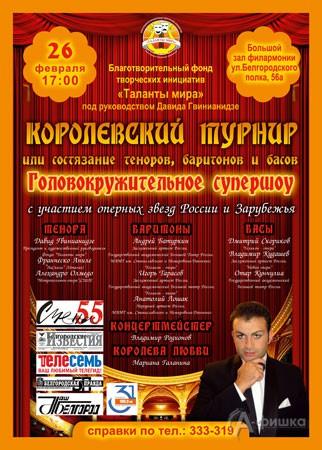 «Королевский турнир», или Состязание теноров, баритонов и басов в Белгороде