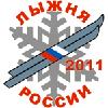 Спорт в Белгороде: гонки «Лыжня России–2011»