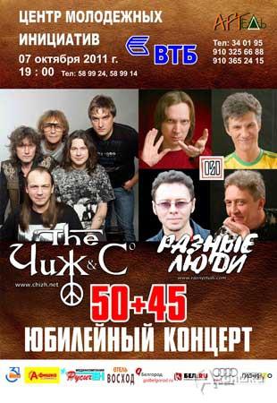 Гастроли в Белгороде: совместный концерт «Разные люди» & «Чиж и Со»