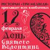День Святого Валентина в в ресторане «ТРИ МЕДВЕДЯ»