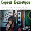 Не пропусти в Белгороде: концерт Сергея MORJ Белозёрова в