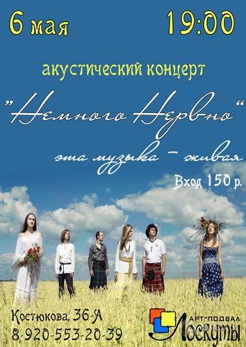 Не пропусти в Белгороде: концерт «Немного Нервно»