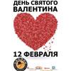 Клубы в Белгороде: День Святого Валентина в Чаплин House