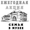 Акция Белгородского художественного музея «Семья в музее»