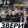 Клубный концерт группы «Звери» в Харькове