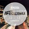 Выставки в Белгороде: «Арт-Подземка» в «Маскве»
