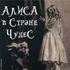 Не пропусти в Белгороде: мюзикл «Алиса в Стране чудес»