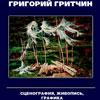 Музеи в Белгороде: Презентация альбома Гридчина