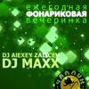 Клубы в Белгороде: вечеринка Фонарик-party в Чаплин хаус