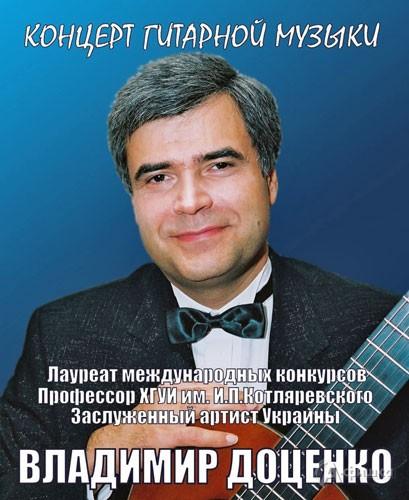 Вечер классической гитары в Овальном зале Белгорода