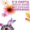 Клубы в Белгороде: Весенний марафон в Чаплин House