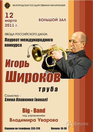 Филармония в Белгороде: звезда российского джаза Игорь Широков с концертом в Белгороде