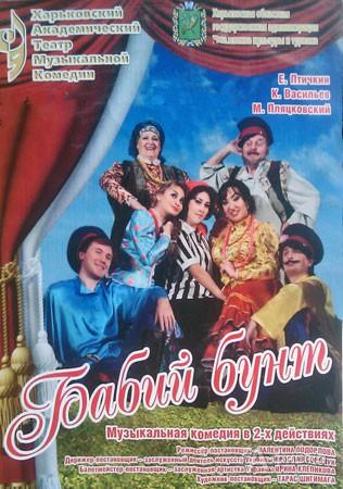 Гастроли в Белгороде: спектакль «Бабий бунт» Харьковской музкомедии