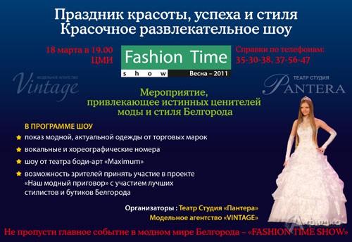 Не пропусти в Белгороде: модное шоу – «Fashion time show»
