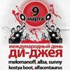 Клубы в Белгороде: Международный день ди-джея в Night People Club