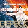 Не пропусти в Белгороде: инструментальная группа «Вереск»