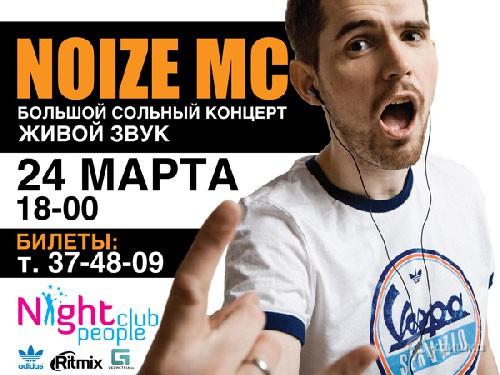 Клубы в Белгороде: NOIZE MC в Night People Club