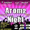Клубы в Белгороде: вечеринка AROMA NIGHT 2