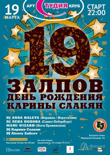 Клубы в Белгороде: «19 Залпов» в честь дня рождения Карины Саакян