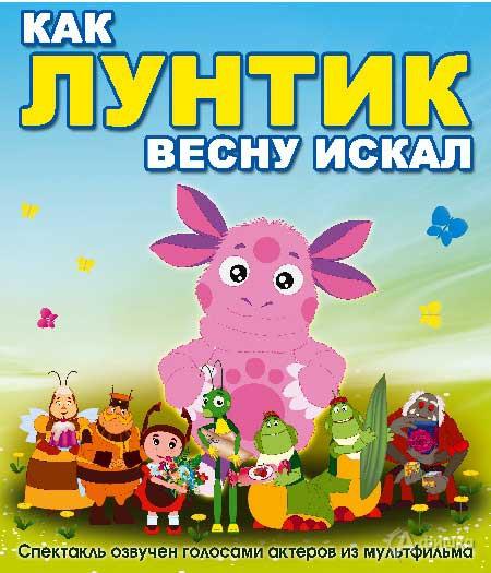 Детская афиша Белгорода: представление «Как Лунтик весну искал»