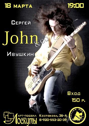 Не пропусти в Белгороде: Сергей «John» Ивушкин (Yellow dog) в арт-подвале «Лоскуты»