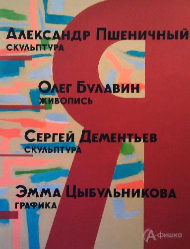 Выставки в Белгороде: выставочный проект «Я»