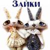 Не пропусти в Белгороде: мастер-класс «Зайки»