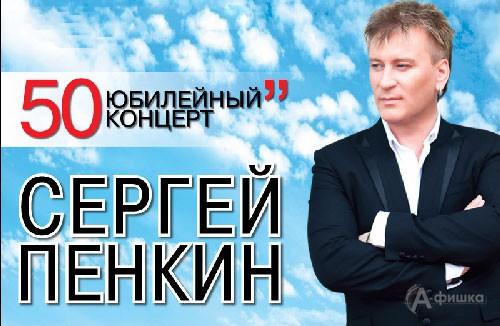 Гастроли в Белгороде: Сергей Пенкин