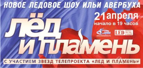 Гастроли в Белгороде: ледовое шоу Ильи Авербуха «Лед и пламень»