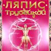 Гастроли в Белгороде: концерт группы «Ляпис Трубецкой»