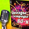 Гастроли в Белгороде: концерт «Парад звезд 80-х»