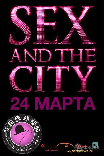 Клубы в Белгороде: «Секс в Большом Городе» в Чаплин Хаус