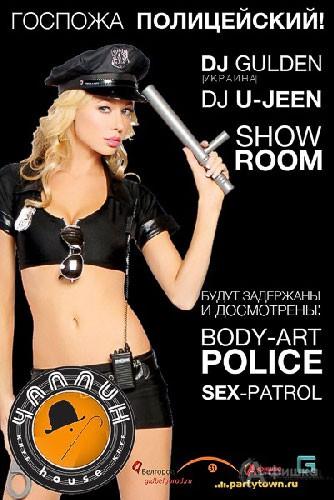 Клубы в Белгороде: «Госпожа полицейский» в Чаплин Хаус