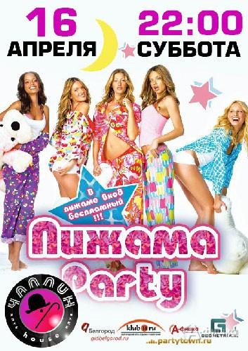 Клубы в Белгороде: «Пижама Party» в Чаплин Хаус