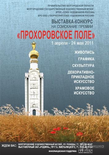 Выставка-конкурс на соискание премии «Прохоровское поле»